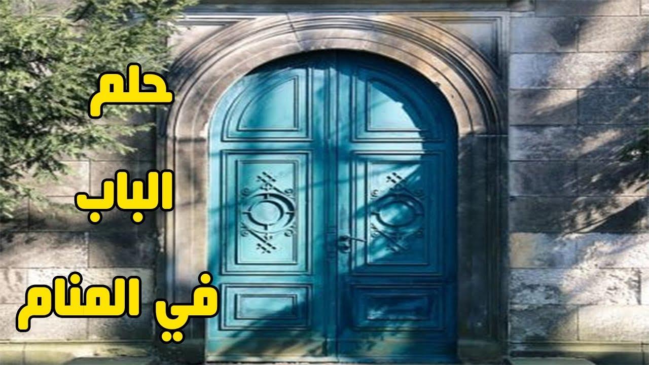 صورة خلع الباب في المنام , حلمت ان انا بخلع الباب