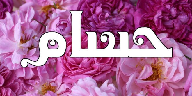 صور معنى كلمة حسام , صفات ومعاني ولااروع لاسم حسام