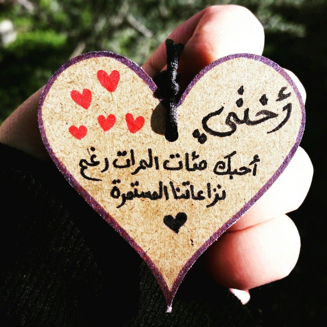 صورة شعر عن حب الاخت لاختها , كلمات معبرة من الشعراء عن غلاوة الاخت