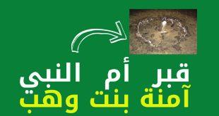 صورة اين ماتت ام الرسول , مكان قبر امنه ام النبي صلي الله عليه وسلم