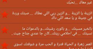 ميساجات حب جزائرية بالدارجة , صور رسائل غرام ساخنه باللهجه الجزائريه