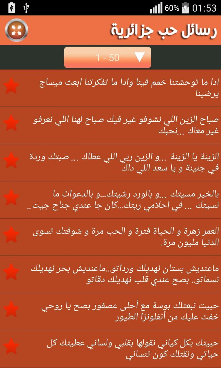 احلى كلام في الحب باللهجة التونسية