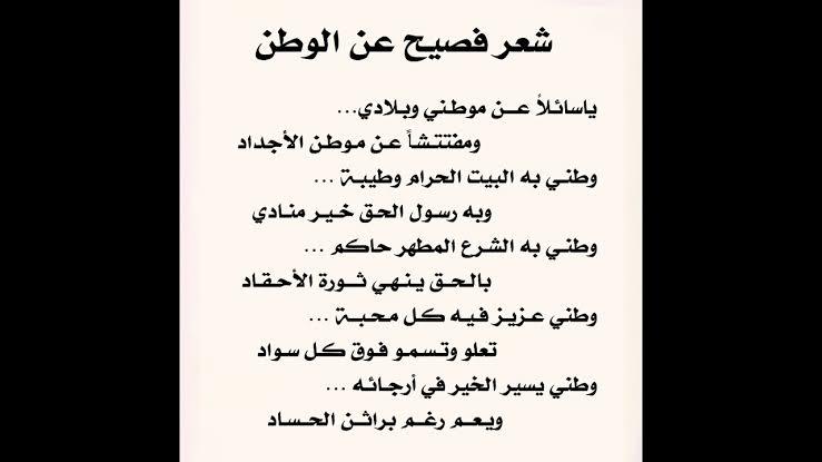 شعر عن حب الوطن اليمن Shaer Blog