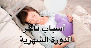 تاخر الدورة الشهرية بدون حمل , مسببات لتاخر ميعاد نزول الدورة الشهريه