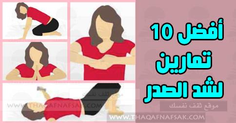 صورة تمارين شد الصدر , طريقة سريعة ومضمونة لشد ترهلات الثدي