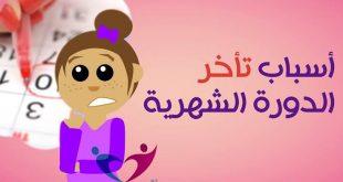 تاخر الدورة الشهرية , اسباب عدم مجئ الطمث في ميعادها الشهري