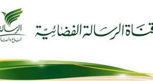 قنا ة الرسالة , قناة دينية رائعة تبث من جميع الاقمار