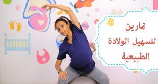 تمارين قبل الولادة , طرق التسهيل للولاده الطبيعيه