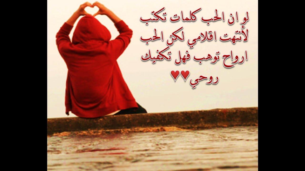 صورة كلام في الحب والعشق والغرام قصيره , كلمات معبرة عن الاشواق الكبيرة 735 4