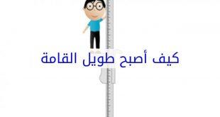 صور كيف تصبح طويل القامة , طريقه تزويد طولك بشكل سليم