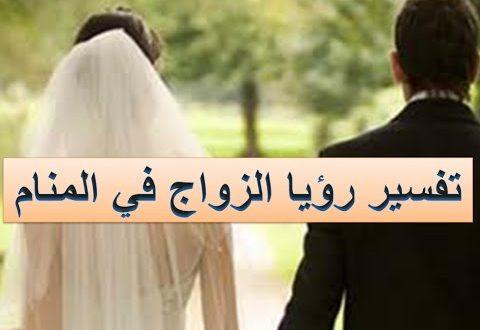 صور الزواج تفسير الاحلام , سنة من سنن الحياة ماذا لو حلم بها الانسان