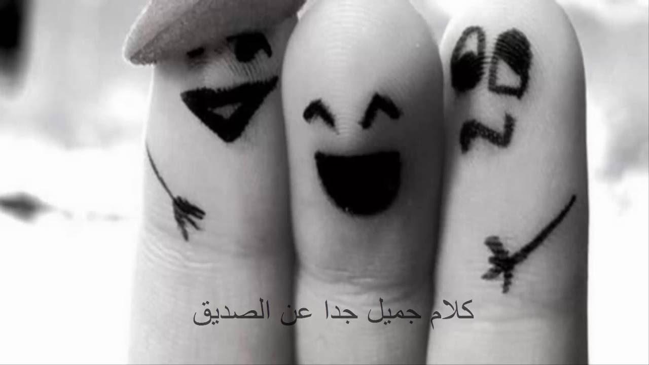 صورة موضوع تعبير الصداقة , اروع كلام عن الاصدقاء