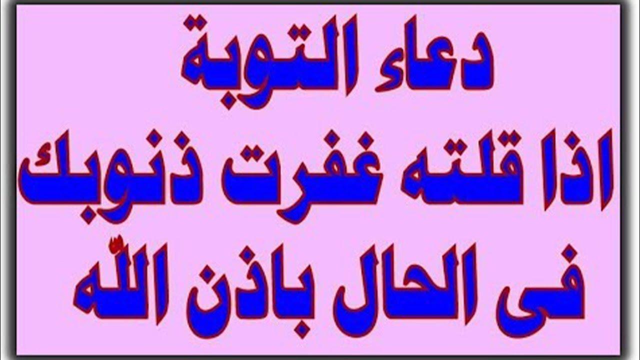 صورة دعاء الهدايه والتوبه , اروع الادعيه للتوبه