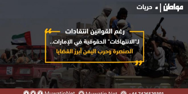 صورة دخول اليمنيين للامارات 2019 , سبب الغاء دخول اليمنيين دوله الامارات