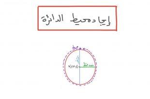 صورة ما هو محيط الدائرة , اسهل طريقه لمعرفه محيط الدائره