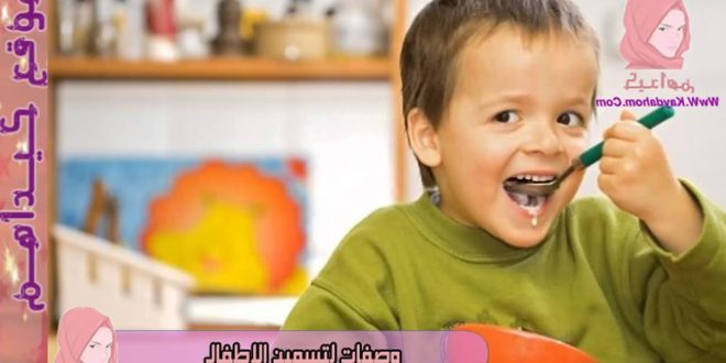 صورة لتسمين الاطفال مجرب , تسمين الاطفال بكل سهوله ويسر