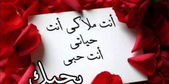 صورة كلمات عشق للزوج , اجمل كلمات للزوج