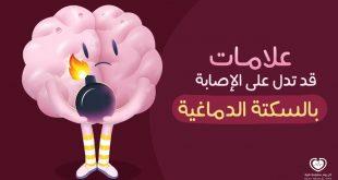 صورة اعراض السكتة الدماغية , التخلص من السمنه في خمس دقايق