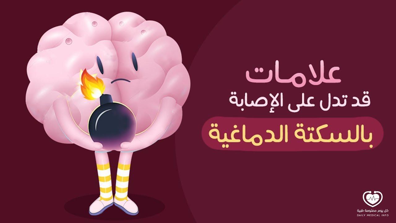 صورة اعراض السكتة الدماغية , هل تعلم اسباب السكته الدماغيه