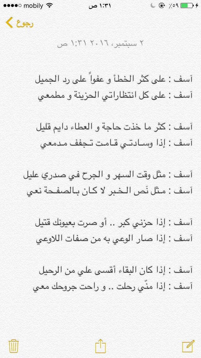 صورة رسالة اعتذار للمعلمه , اجمل رسائل اعتزار