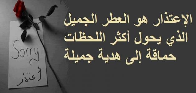 صورة شعر اعتذار من الحبيب , لو مزعل حبيبك اعتزر له بكلمات بسيطه