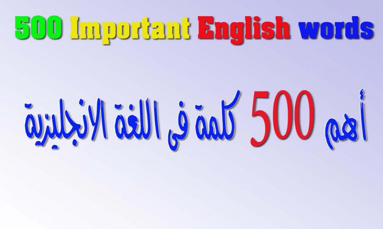 صورة كلمة ماذا بالانجليزي , تعال اتعرف علي كلمه ماذا بالانجليزي