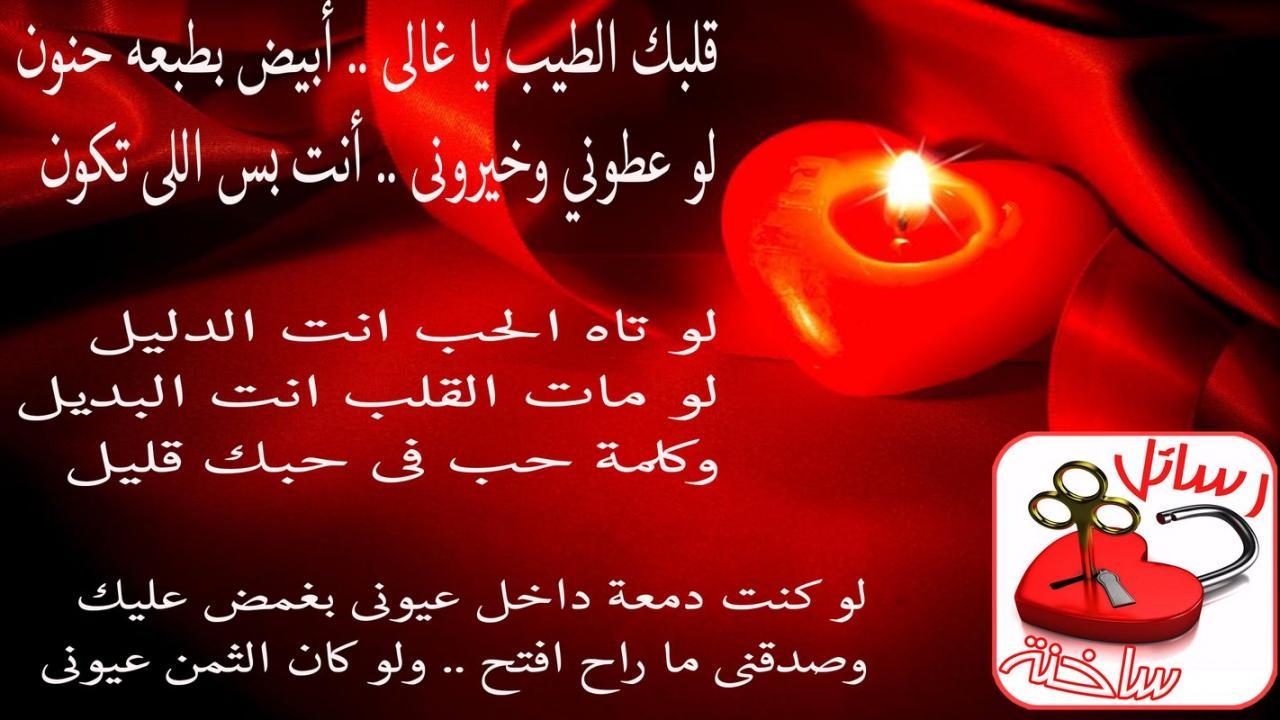 صورة رسائل حب روعه , جوزي بعتلي رساله حب جميله