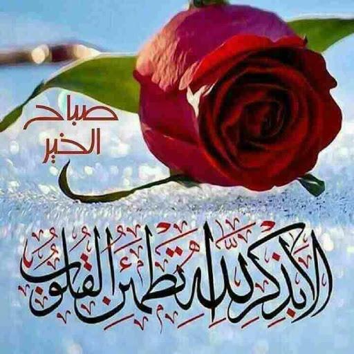 صورة اجمل ما قيل في صباح الخير , صبح على حبيبك باجمل كلمات الصباح