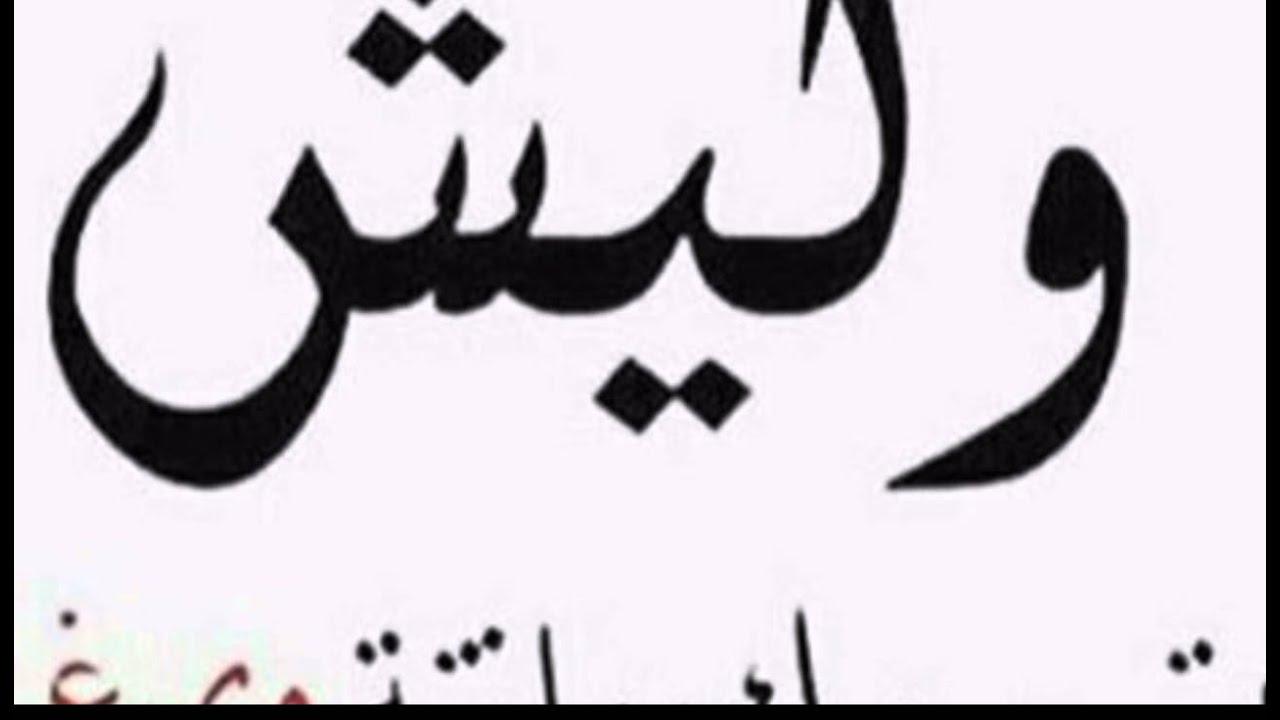 صورة كلمات عتاب الحبيب , اجمل الكلمات عتاب للحبيب