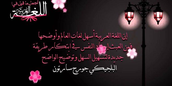 صورة عبارات جميلة عن اللغة العربية , اجمل كلام عن اللغه العربيه