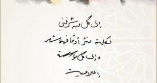 صورة الشعر خالد الفيصل , اشعار تنقلك الى عالم اخر خالد الفيصل