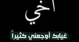 صورة اشعار حزينه عن الاخ , كلمات كلها دموع والم لفراق الاخ الغالي