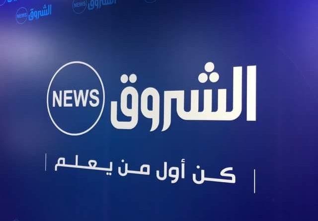 صورة تردد قناة الشروق نيوز , تابع قناة الشروق نيوز بالتردد الجديد