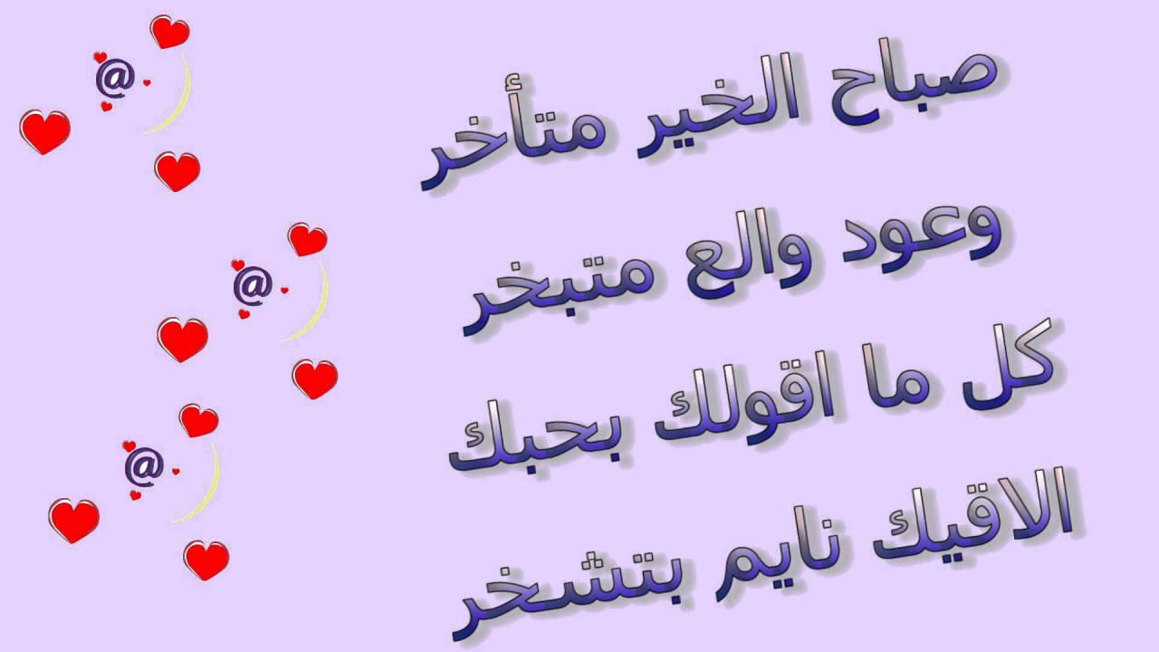 صورة رسائل حب صباحية , صبحى على زوجك بهذه العبارات ليوم سعيد
