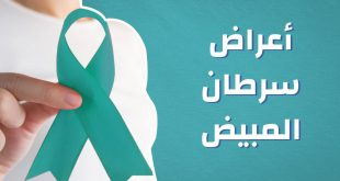 اعراض سرطان المبيض , خطورة احد انواع السرطانات التي في المبايض