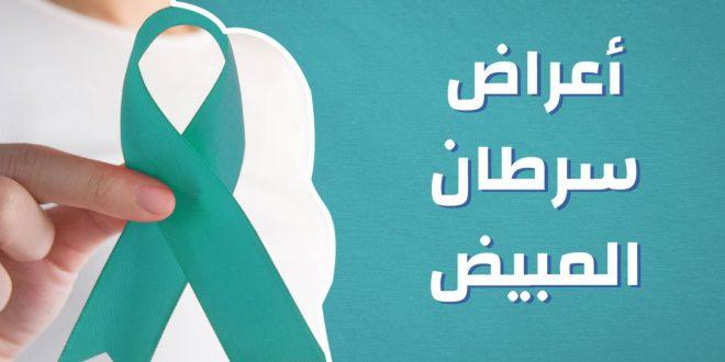 صورة اعراض سرطان المبيض , خطورة احد انواع السرطانات التي في المبايض