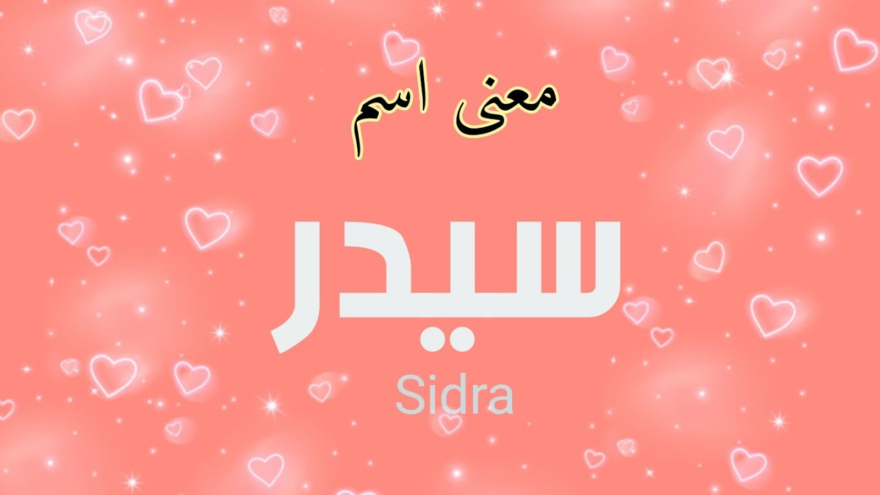 صورة معنى اسم سيدرا , سيدرا من الاسماء التى تحمل اكثر من معنى