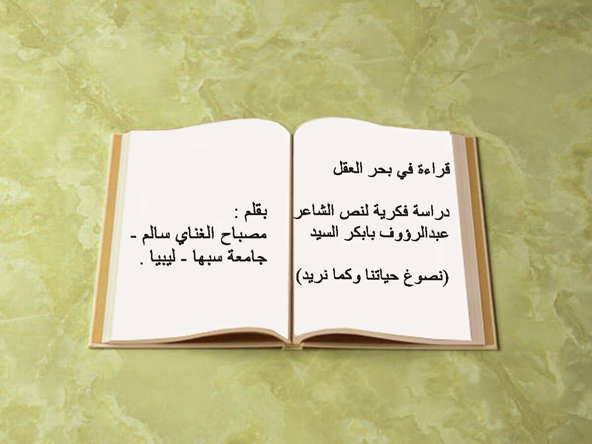 صورة شعر عن القراءة قصير جدا , قصائد مختصرة عن جمال القراءة