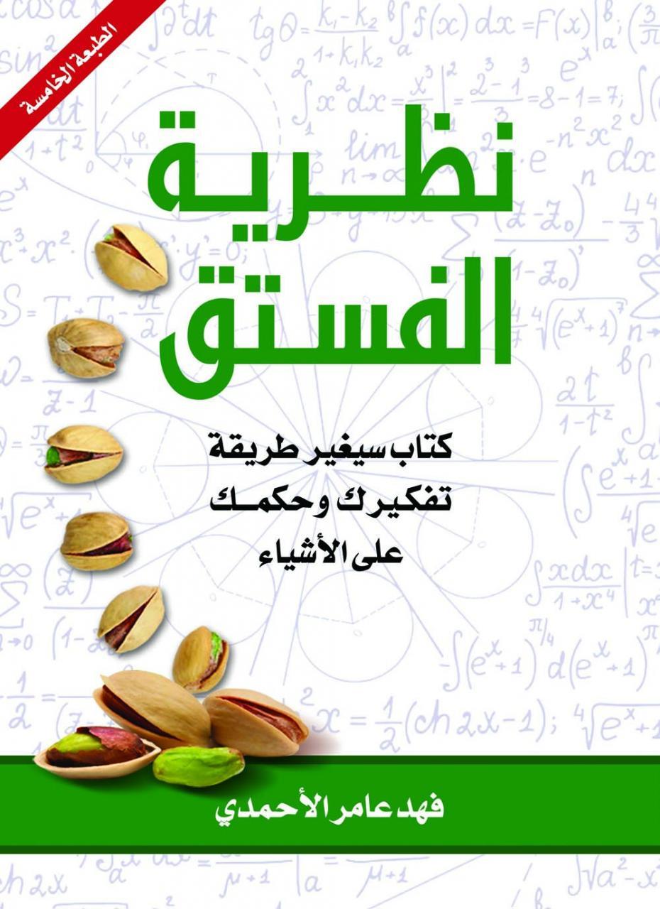 كتاب النفس والروح pdf