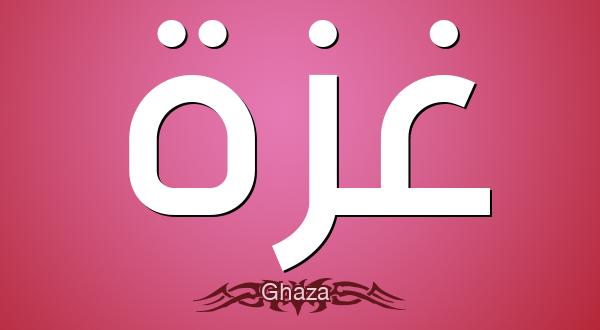 صورة ما معنى كلمة غزة , اتعرف عن معاني الكلمات المعبرة