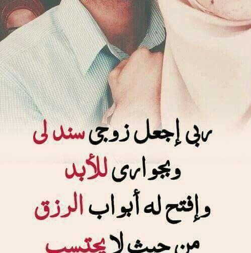 صورة بوستات حب للزوجة , الزوجه هى بيتك وعنوانك اسعدها بكلمه