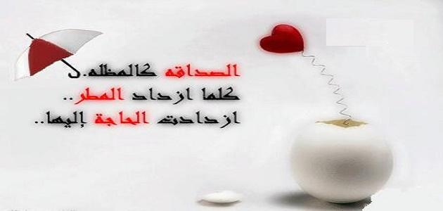 صورة عبارات حب للاصدقاء , للصداقه معنى اخر بعبارات صادقه لصديقك