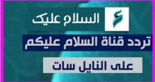تردد قناة السلام عليك , محتار بمساله دينيه تابع قناة السلام عليك