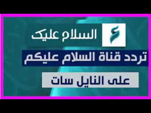 صورة تردد قناة السلام عليك , محتار بمساله دينيه تابع قناة السلام عليك