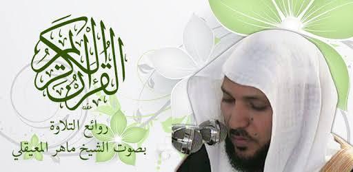 صورة تردد قناة ماهر المعيقلي , تردد قناة ماهر المعيقلى لتلاوة القران