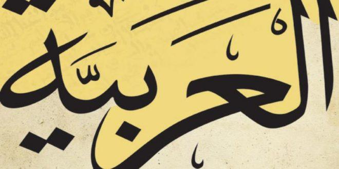 صورة اجمل ما قيل باللغة العربية , اعمق لغه بالعالم وما قيل فيها من عبارات