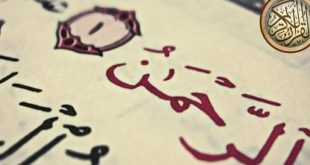 صورة معنى اسم الرحمن , ماذا يعنى اسم الله الرحمن