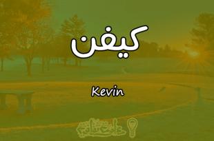 صورة معنى اسم كيفن بجميع اللغات , روعه الاسماء الحديثه و معانيها