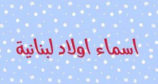 صورة اسماء اولاد لبنانية , اروع وارقي اسماء ذكور من لبنان
