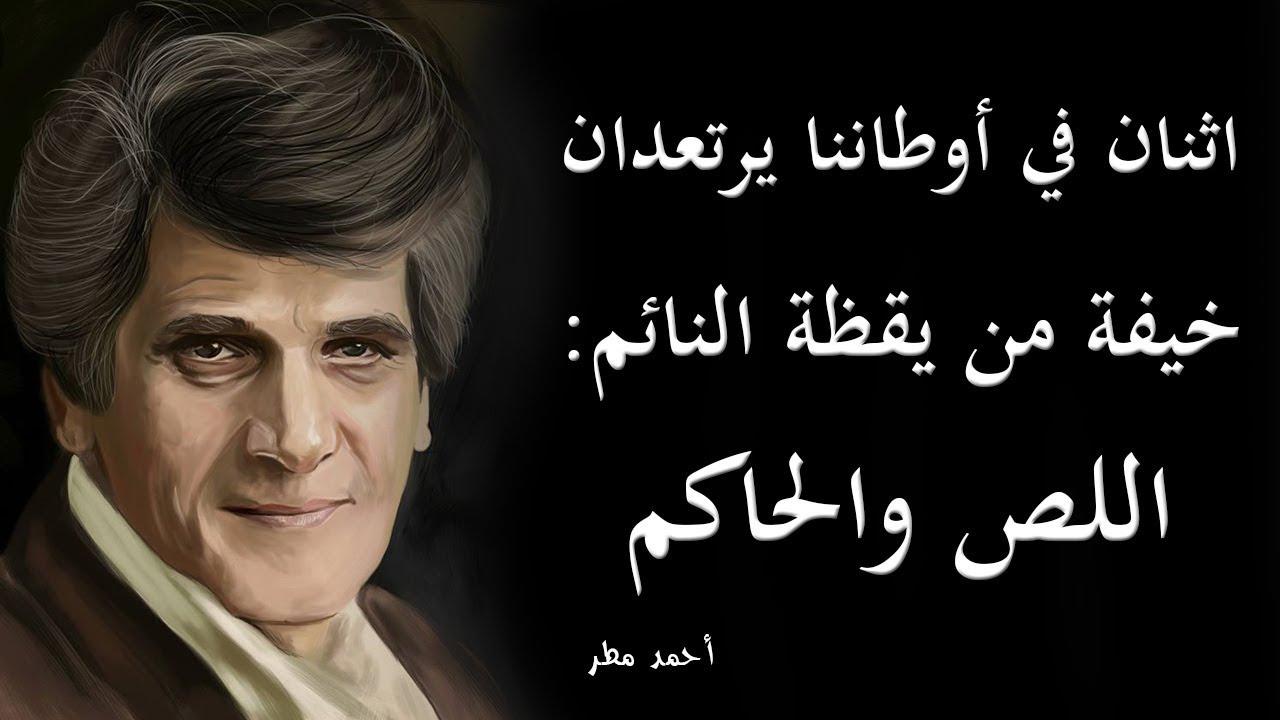 صورة اروع قصائد احمد مطر , افضل ما كتبه شاعر الحريه